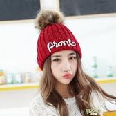 毛帽 女帽子新款正韓時尚甜美可愛百搭冬季針織帽冬天毛線帽