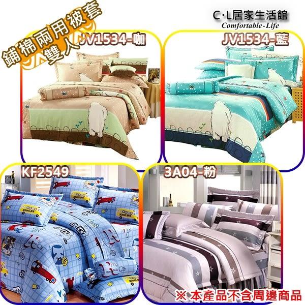 【 C . L 居家生活館 】雙人鋪棉兩用被套(JV1534(咖/藍)/KF2549/3A04-粉)