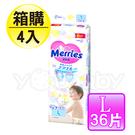 妙而舒 Merries 金緻柔點透氣紙尿褲 L (36片x4包) /黏貼型尿布.紙尿褲.紙尿片