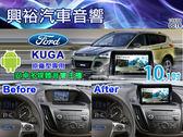 【專車專款】2013~2016年福特KUGA專用10.1吋觸控螢幕安卓多媒體主機*無碟四核心