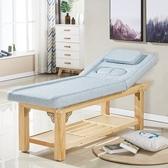 高檔多功能實木美容床  帶洞木質推拿床 美容院專用美體按摩床 理療床【mylove中大尺碼】