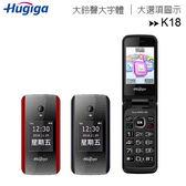 Hugiga K18 2.4吋+ 1.77吋內外大螢幕/長輩機/銀髮族3G摺疊手機