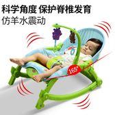 新生兒哄睡神器嬰兒搖椅躺椅安撫椅電動0-36個月多功能可坐可躺FA