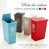 日本平和HEIWA 滑蓋霧面垃圾桶 艾菲爾系列/30L/4色可選可可棕