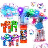 泡泡槍 泡泡機泡泡槍兒童全自動吹泡泡玩具不漏水七彩音樂泡泡水棒補充液igo 唯伊時尚