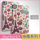 絲雅系列 彩繪皮套 蘋果 ipad pro 9.7 保護套 韓國 智能休眠 超薄 iPad pro 平板皮套 外殼  支架│麥麥3C