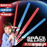 發光劍星球大戰光劍激光劍可伸縮十字光劍太空武器刀劍玩具男孩禮物6-10 igo摩可美家