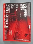 【書寶二手書T7/社會_HRS】砲彈下的渴望:加薩走廊轟炸日記_穆罕默德.奧默