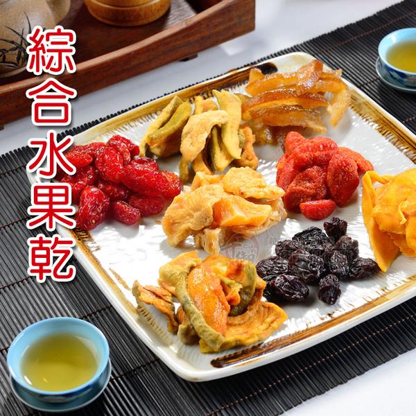 鮮採綜合水果乾200g [TW00248] 千御國際