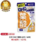 【日本 DHC】 葉酸 60日 / 60粒 葉酸