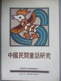 【書寶二手書T8/少年童書_IPU】中國民間童話研究_譚達先