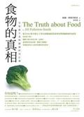 (二手書)食物的真相