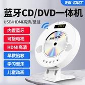 隨身CD機 先科962家用便攜式dvd影碟機壁掛兒童英語高清護眼vcd移動藍光電影 暖心生活館