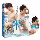 【停看聽音響唱片】【DVD】屏息