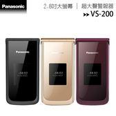 【母親節好禮二擇一】Panasonic VS200大畫面2.8吋4G-LTE御守機◆送EH-ND21 吹風機或EW-DS13 電動牙刷