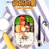 日式304不銹鋼兒童保溫飯盒韓國帶蓋1層成人便攜學生可愛便當盒【櫻花本鋪】