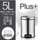 幸福居*麥桶桶 不鏽鋼垃圾桶腳踏式歐式創意 家用衛生間廚房客廳有蓋靜音17(首圖款)