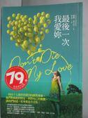 【書寶二手書T6/言情小說_JPF】最後一次我愛妳_陳宗琛, 羅蘭‧麥丹