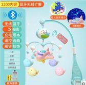 新生兒嬰兒床鈴0-1歲玩具3-6個月男寶寶女音樂旋轉益智搖鈴床頭鈴YYS    易家樂