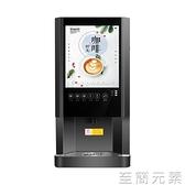 速溶咖啡機商用奶茶一體機全自動冷熱多功能飲料機自助熱飲機家用WD 至簡元素