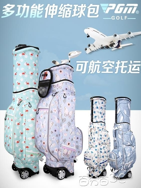 高爾夫球包 高爾夫伸縮球包 女士款 多功能托運航空球包 帶防雨罩 WJ百分百