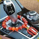 【降價兩天】汽車檔位珠紅瑪瑙十八羅漢佛珠汽車掛件平安汽車精品車用佛珠掛飾