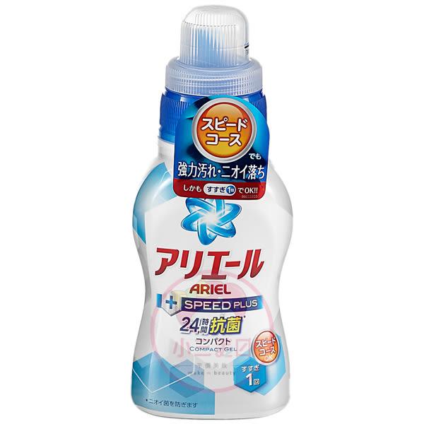 日本P&G ARIEL 24小時高效抗菌防臭濃縮洗衣精(360g)【小三美日】