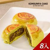 【金順發】咖哩滷肉(8入)(傳統點心、中秋月餅)