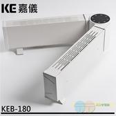 *元元家電館*KE 嘉儀 可調式雙臂對流電暖器 台灣製造 KEB-180