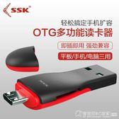 SSK飚王TF/MICRO USB閃存卡手機電腦平板三用OTG多功能讀卡器S600   (圖拉斯)