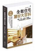 (二手書)全能住宅建材大百科:磁磚、石材、木地板、氣密窗,自力裝潢必懂的150種好..
