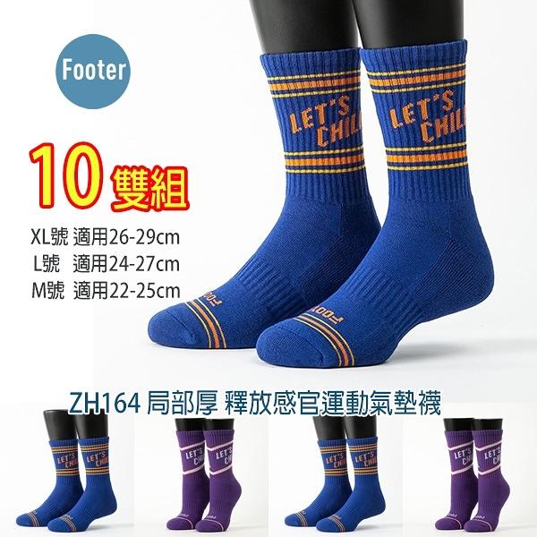 Footer 除臭襪 ZH164 M號 L號 XL號 釋放感官運動氣墊襪 局部厚 10雙超值組