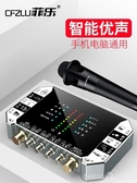 聲卡菲樂Q7手機聲卡套裝網紅直播麥克風電腦通用USB外置聲卡台式機直播 聖誕交換禮物