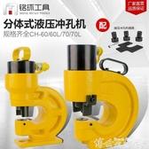 熱賣打孔機電動液壓沖孔機銅鋁排打孔機角鐵角鋼開孔器母線加工機槽鋼穿孔機LX