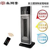 尚朋堂SPT 直立擺頭陶瓷電暖器 SH-8858