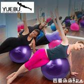 瑜伽球 悅步瑜伽球加厚防爆無味瑜珈球兒童孕婦健身球【芭蕾朵朵】