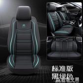 汽車坐墊座套專用座墊布藝全包四季通用網紅座椅套夏季冰絲全包圍 NMS名購居家
