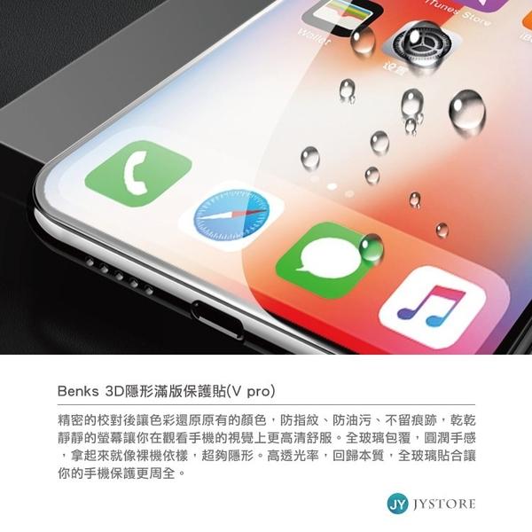 Benks 鑽石膜 抗藍光 3D 隱形滿版保護貼 iPhone11 Pro Pro Max XS XS Max XR X 8 7 Plus V Pro 滿版 玻璃貼