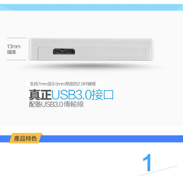 CyberSLIM V25U3 行動固態硬碟 240G 白色 固態硬碟 SSD外接盒 筆電 蘋果筆電 電腦週邊
