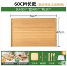 (【正反兩用】加厚60*40)和麵板家用搟麵揉切菜板案砧板粘水果廚房實木板