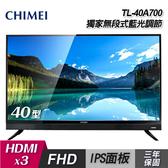 【CHIMEI 奇美】40型 FHD 低藍光液晶顯示器(TL-40A700)(含運無安裝)