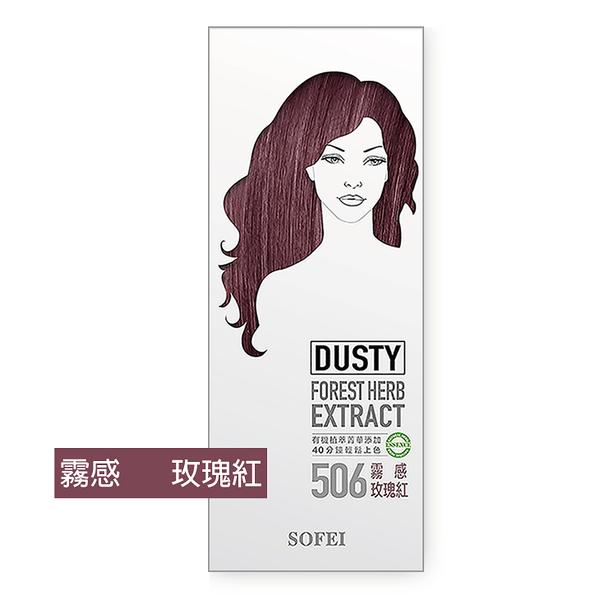 【SOFEI 舒妃】型色家植萃添加護髮染髮霜【506霧感玫瑰紅】(50ML+50ML)