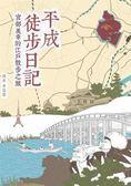 (二手書)平成徒步日記:宮部美幸的江戶散步之旅
