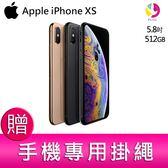 分期0利率Apple蘋果 iPhone XS 512G 5.8吋 智慧型手機 贈『手機專用掛繩*1』