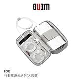 BUBM 行動電源收納包(大容量) 多功能收納包 3C收納包 耳機收納 充電線收納 3C收納袋