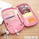證件包 護照包機票護照夾保護套防水旅行收納包出國多功能證件袋證件包 自由角落