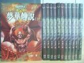 【書寶二手書T6/一般小說_RAT】夢華傳說_11~23集間_12本合售_莫仁