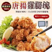 每包79元起【海肉管家-全省免運】日式多汁唐揚雞腿雞塊X1包(300g±10%/包)