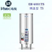 【PK廚浴生活館】 高雄 HMK鴻茂 EH-4001TS 137L 調溫型 電熱水器 EH-4001 實體店面 可刷卡