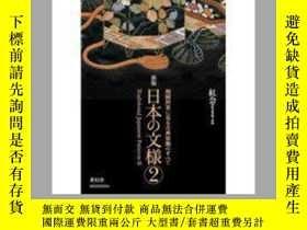 二手書博民逛書店【罕見】Traditional Japanese Pattern